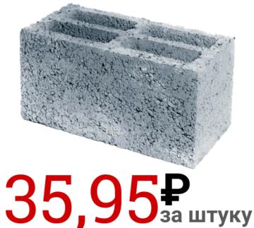 -12% на КЕРАМЗИТОБЕТОННЫЕ блоки стандарт